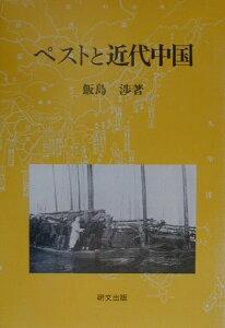 【送料無料】ペストと近代中国