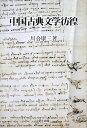 中国古典文学彷徨