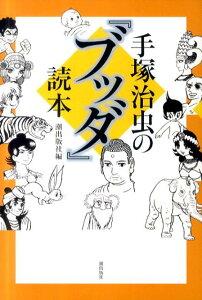【送料無料】手塚治虫の『ブッダ』読本
