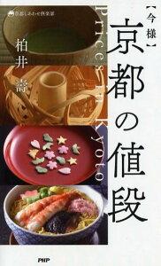 今様 京都の値段 [ 柏井壽 ]