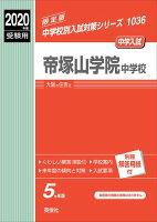 帝塚山学院中学校(2020年度受験用)