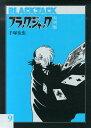 ブラック・ジャック大全集(9) [ 手塚治虫 ]