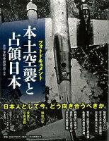 【バーゲン本】本土空襲と占領日本ーフォトドキュメント
