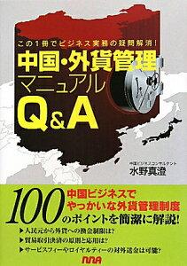 【送料無料】中国・外貨管理マニュアルQ&A