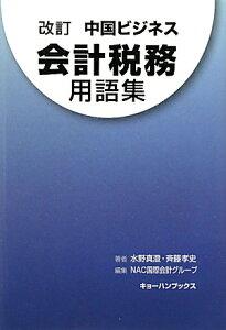 【送料無料】中国ビジネス会計税務用語集改訂