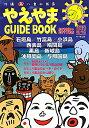 【送料無料】やえやまGUIDE BOOK(2010年~2011年版)