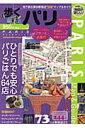 【送料無料】歩くパリ(2010-2011)