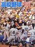 高校野球神奈川グラフ(2010)