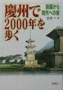 慶州で2000年を歩く 新羅から現代への旅 [ 武井一 ]