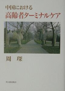 【送料無料】中国における高齢者ターミナルケア