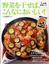 【楽天ブックスならいつでも送料無料】野菜を干せば、こんなにおいしい! [ 小田真規子 ]