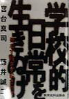 【送料無料】学校的日常を生きぬけ [ 宮台真司 ]