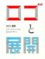 9784766128765 - ロゴデザインの参考になる書籍・本まとめ「考え方や制作過程・事例からロゴ制作を学ぶ」