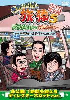 東野・岡村の旅猿5 プライベートでごめんなさい・・・箱根日帰り温泉・下みちの旅 プレミアム完全版