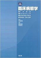 臨床病態学(改訂第5版)