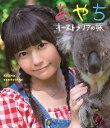あやち 〜オーストラリアの旅〜【Blu-ray】 [ 竹達彩奈 ]