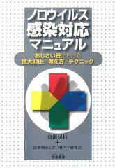 【送料無料】ノロウイルス感染対応マニュアル