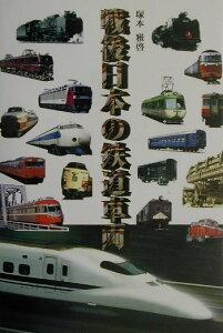 【送料無料】戦後日本の鉄道車両 [ 塚本雅啓 ]