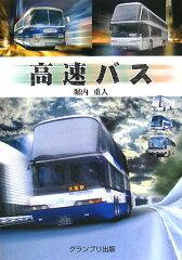 【送料無料】高速バス [ 堀内重人 ]
