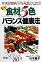 【送料無料】おいしく楽しく食材5色バランス健康法