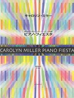 キャロリン・ミラー ピアノ・フィエスタ