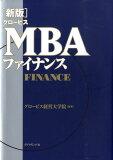 工商管理碩士 - 金融 - Globis[グロービスMBAファイナンス [ グロービス経営大學院 ]]