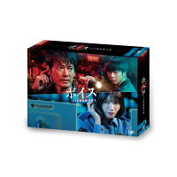 ボイス2 110緊急指令室 Blu-ray BOX【Blu-ray】