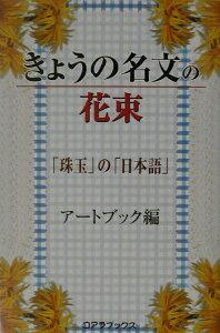 【送料無料】きょうの名文の花束