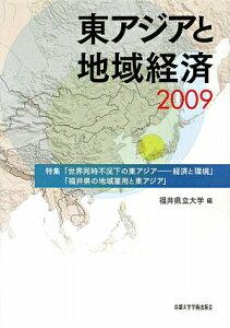 【送料無料】東アジアと地域経済(2009)