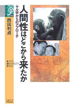 「人間性はどこから来たか」の表紙