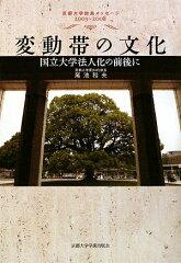 【送料無料】変動帯の文化