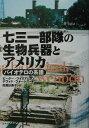 【送料無料】七三一部隊の生物兵器とアメリカ