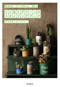 リメ缶とグリーンのスタイリングブック 簡単DIYで作る、飾る [ たかはしようこ ]