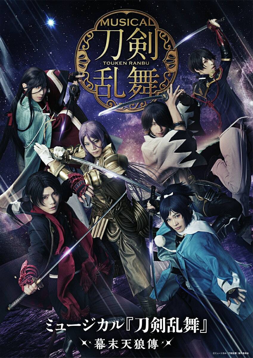 ミュージカル『刀剣乱舞』 ~幕末天狼傳~【Blu-ray】