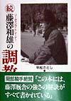 【送料無料】藤沢和雄の調教論(続)
