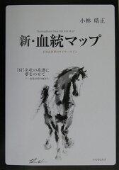【送料無料】新・血統マップ
