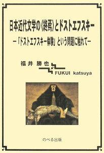 【送料無料】日本近代文学の〈終焉〉とドストエフスキー
