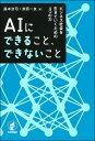 AIにできること、できないこと ビジネス社会を生きていくための4つの力 [ 藤本浩司 ]