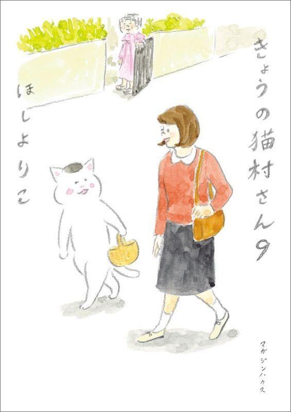 きょうの猫村さん 9 [ ほしよりこ ]