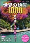世界の絶景1000 特集:映画に出てきた絶景ロケ地 (EIWA MOOK)