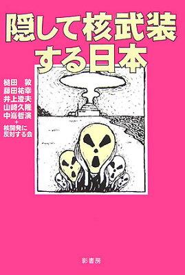 【送料無料】隠して核武装する日本