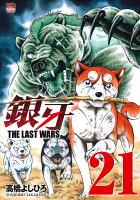 銀牙〜THE LAST WARS〜 21巻