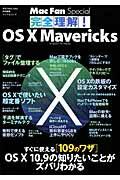 【送料無料】完全理解!OS 10(テン) Mavericks