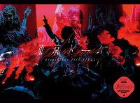 欅坂46 LIVE at 東京ドーム 〜ARENA TOUR 2019 FINAL〜(初回生産限定盤)