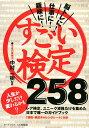 【送料無料】すごい検定258