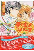 チャレンジャーズ(4) (Kaiohsha comics) [ 高永ひなこ ]