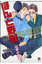 ほんと野獣 (Kaiohsha comics) [ 山本小鉄子 ]