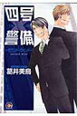 四号×警備(セカンド・ウィンド) (Kaiohsya comics Gush comics) [ 葛井美鳥 ]