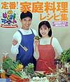 【送料無料】はなまるマーケット定番!家庭料理レシピ集