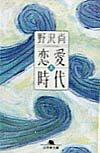 【楽天ブックスならいつでも送料無料】恋愛時代(上) [ 野沢尚 ]